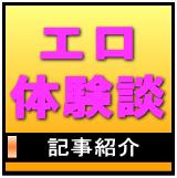 エロ体験談紹介