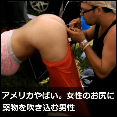 アメリカやばい。女性のお尻に薬物を吹き込む男性