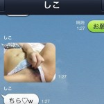 【LINE画像あり】セフレとのスケベなヤリトリ