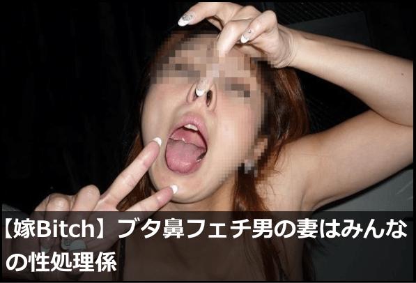 【嫁Bitch】ブタ鼻フェチ男の妻はみんなの性処理係