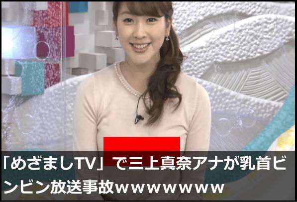 「めざましTV」で三上真奈アナが乳首ビンビン放送事故wwwwwww
