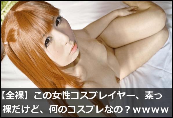 【全裸】この女性コスプレイヤー、素っ裸だけど、何のコスプレなの?wwww