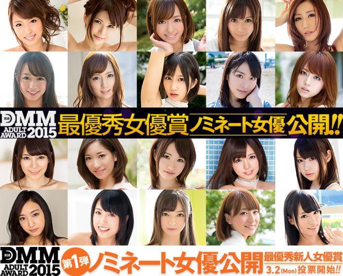 DMM アダルトアワード2015 ノミネート AV女優 エロ画像
