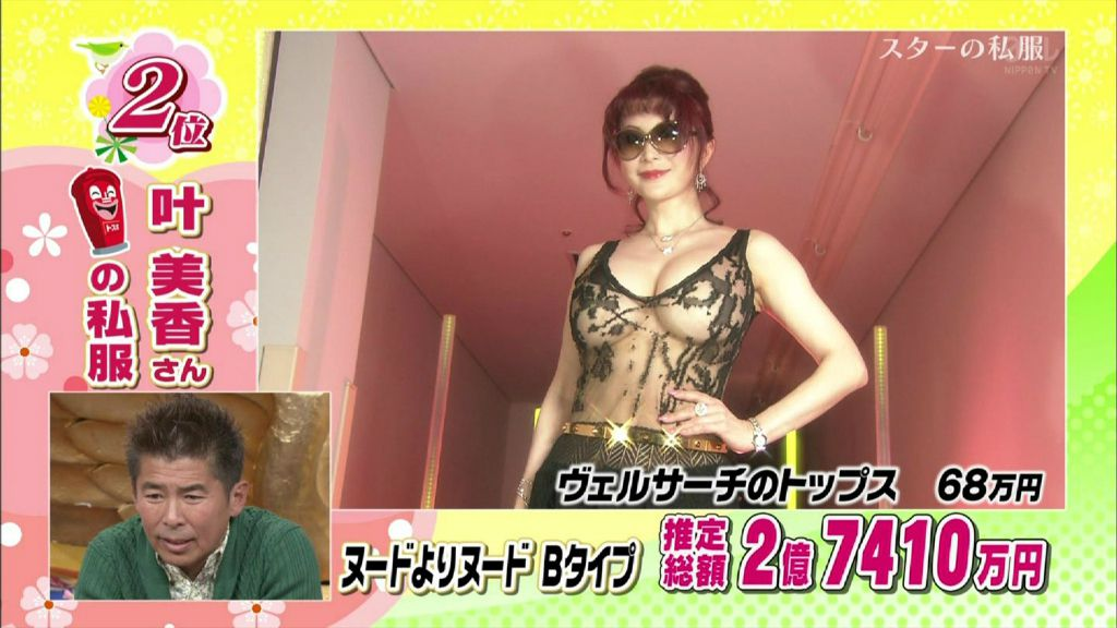 【画像】叶姉妹の私服がtkbしか隠れてない件wwwwww