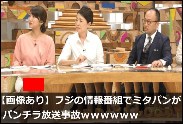 【画像あり】フジの情報番組でミタパンがパンチラ放送事故wwwwww