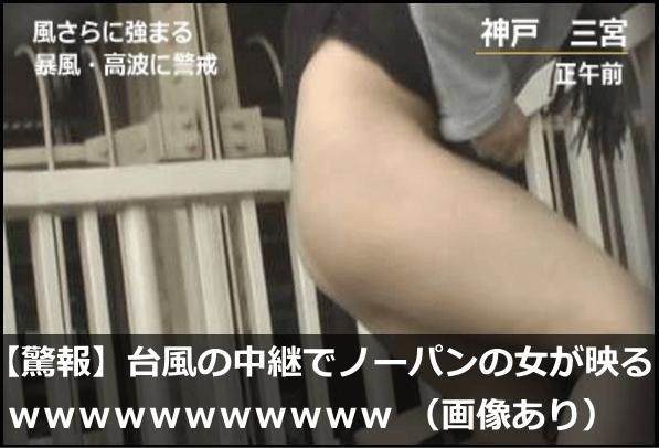 【驚報】 台風の中継でノーパンの女が映るwwwwwwwwwww(画像あり)