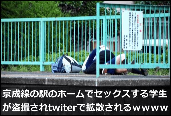 京成線の駅のホームでセックスする学生が盗撮されtwiterで拡散されるwwww