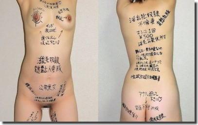 チンコやマンコという卑猥な落書きを体に記す肉便器画像集 ④