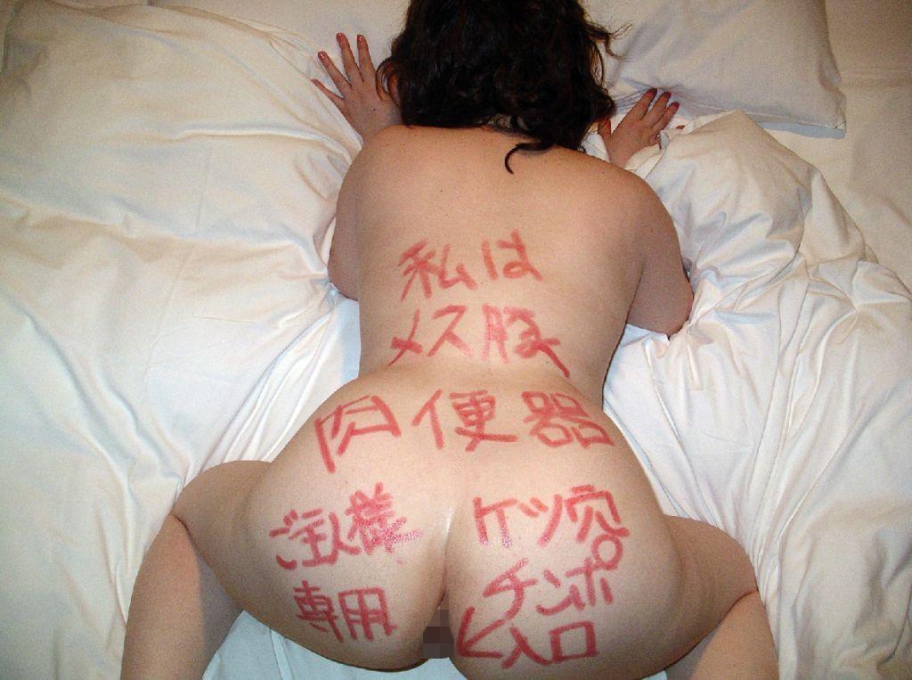 チンコ マンコ 卑猥 落書き 肉便器 エロ画像【7】