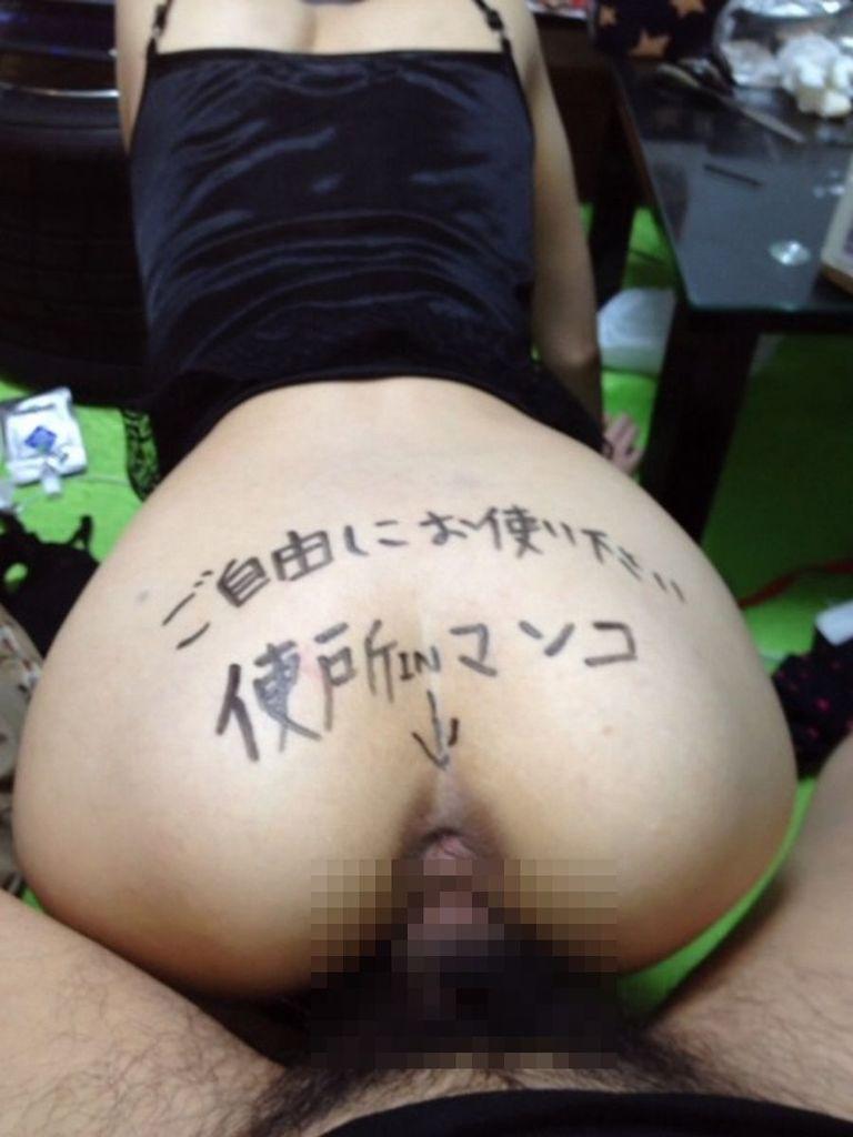 チンコ マンコ 卑猥 落書き 肉便器 エロ画像【8】