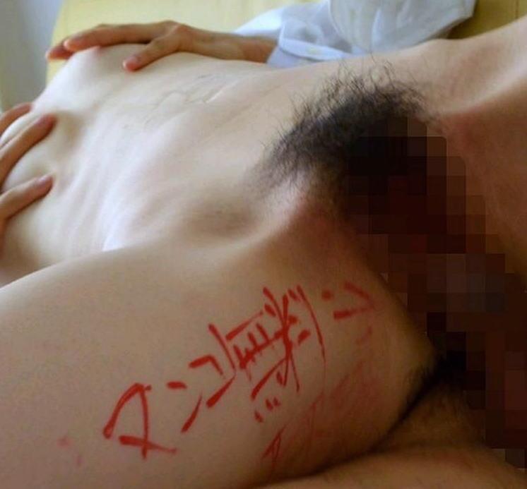 チンコ マンコ 卑猥 落書き 肉便器 エロ画像【16】