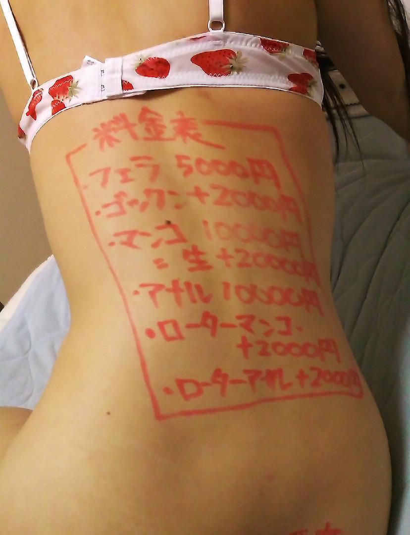 チンコ マンコ 卑猥 落書き 肉便器 エロ画像【27】