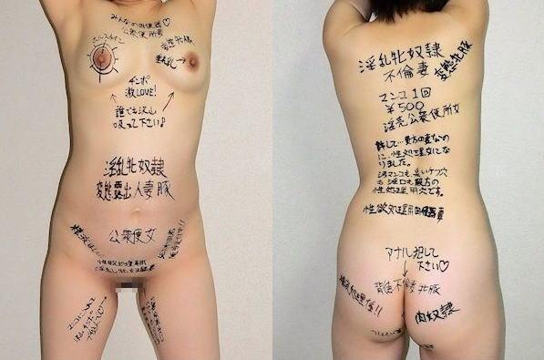 チンコ マンコ 卑猥 落書き 肉便器 エロ画像【31】