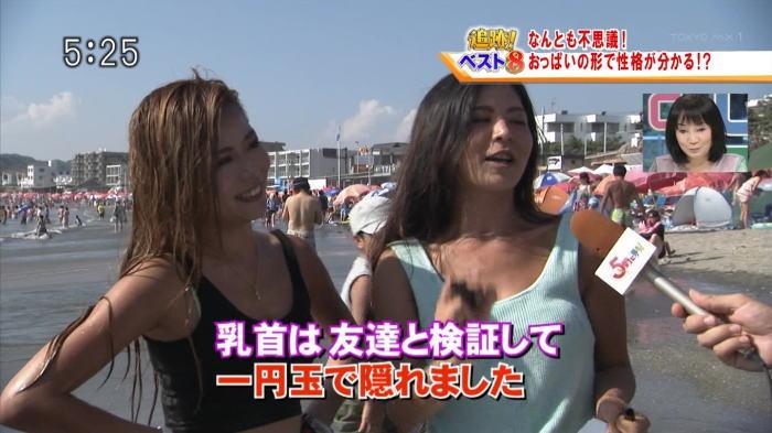 「5時に夢中!」 海水浴場の素人ギャルにおっぱいの形で性格診断エロすぎ!!