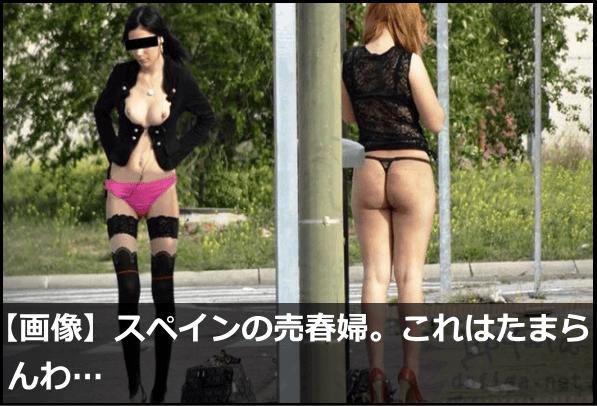 【画像】スペインの売春婦。これはたまらんわ…