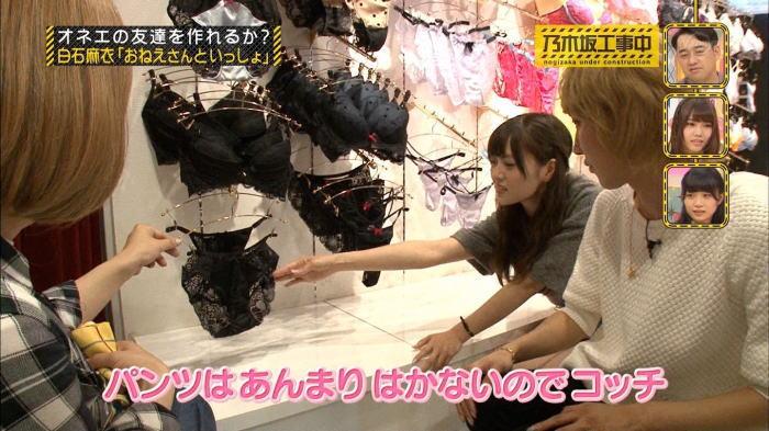 乃木坂・白石麻衣が下着ショップでパンティーを買う