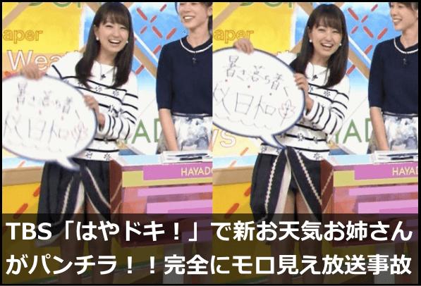 TBS「はやドキ!」で新お天気お姉さんがパンチラ!!完全にモロ見え放送事故