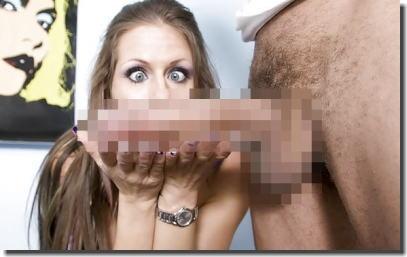 大きいチンコにびっくり!デカチンを見た女性の反応画像集 ①