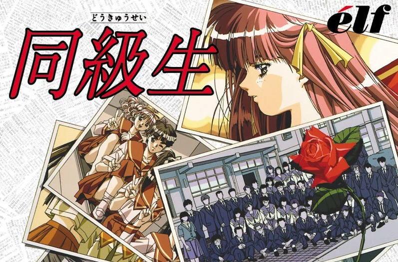 【良スレ】エロゲの歴史を変えたエロゲって 同級生 加奈 ONE  月姫 あと何?