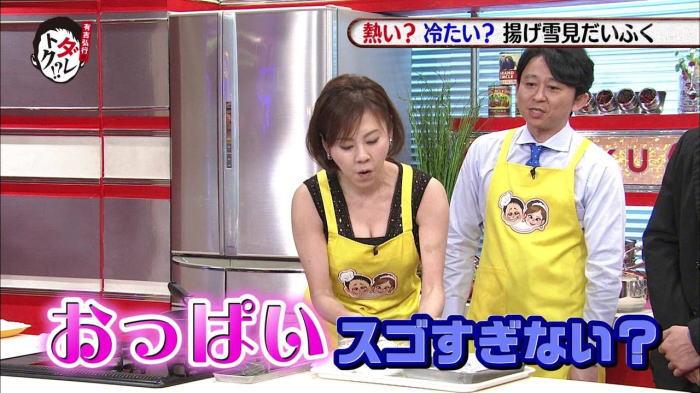 高橋真麻の胸チラ料理姿がおっぱいスゴすぎな件