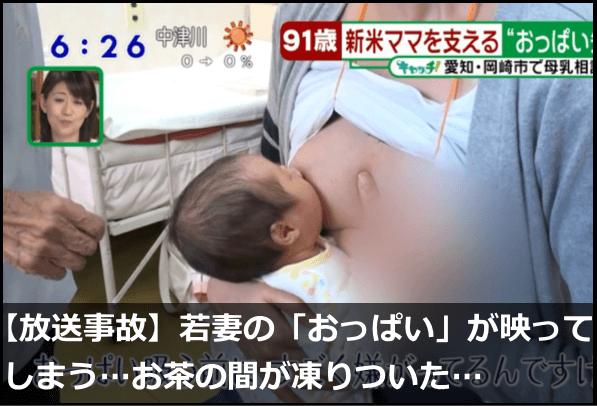 【放送事故】若妻の「おっぱい」が映ってしまう…夕方ニュースにお茶の間が凍りついた…