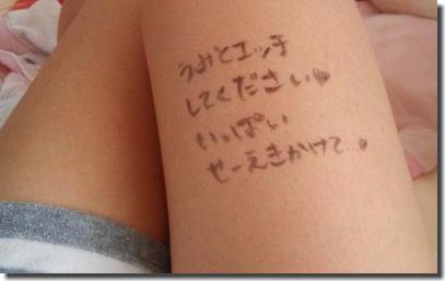 脚・太ももに落書きしている下半身肉便器のエロ画像 ④