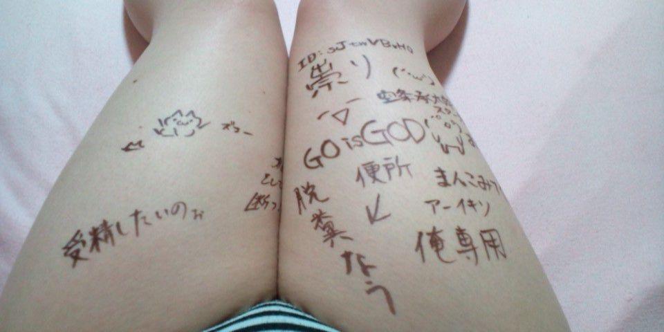 脚 太もも 落書き 下半身 肉便器 エロ画像【5】