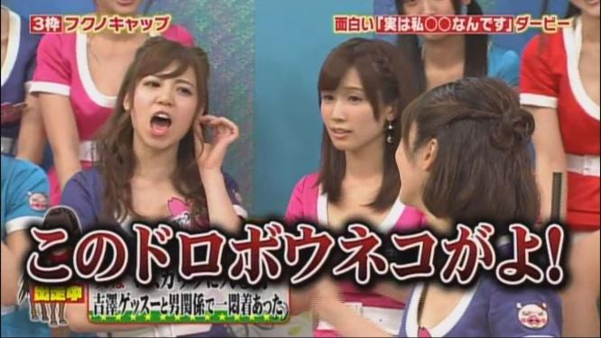 「このドロボウネコが!」恵比寿☆マスカッツ川上奈々美と吉澤友貴が男を巡って醜い争い