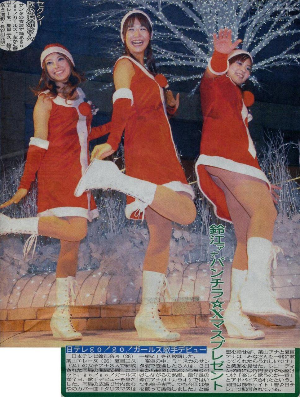 サンタ クリスマス 胸チラ パンチラ エロ画像【40】