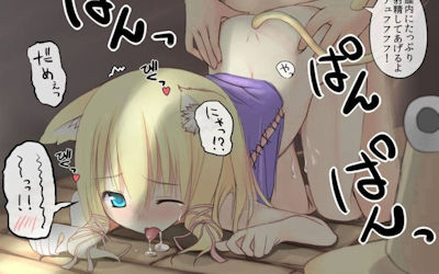 猫耳娘が「にゃん」って鳴く二次元セリフ付エロ画像 ①