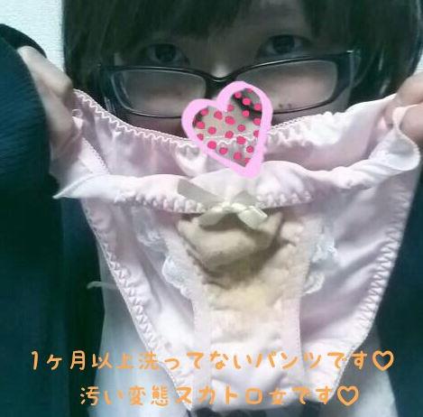 パンツのシミ 見せる 脱ぎたて 染みパン エロ画像【66】