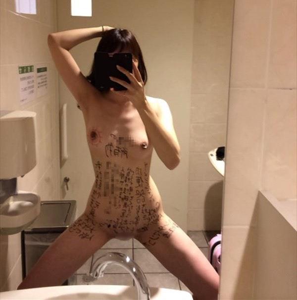 全裸ガニ股という超下品なヌードのエロ画像